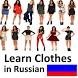 Learn Clothes in Russian