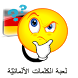 لعبة الكلمات الألمانية
