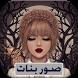 اسماء بنات جديدة بالصور 2017 by Arab App Pro