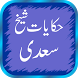 Hikayat e Sheikh Saadi In Urdu by IslamGuide