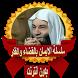 محاضرات شيخ محمد حسان بدون نت by الموسوعة الإسلامية