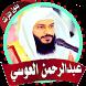 Abdel Rahman Al 'Ossi quran by islamic apps gratuit