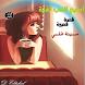 أصبح الحب لعبة - صبرينة غلمي by Ahmed MMM