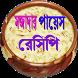 মজাদার পায়েস রেসিপি by gm apps
