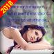 Heart Touching Shayari by Wallpaper Shayari sms