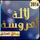 جديد لالة العروسة 2016 by top apps arabic