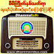 Dhamma Radio by Dhamma Library