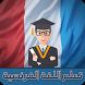 تعلم اللغة الفرنسية - بدون نت by super devapp