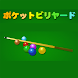 Pocket Pool Billiards Game by AISE Inc.