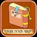 Likutei Torah dotted - Vaikra A by Kodesh Apps