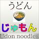丸亀製麺じゅもん(Udon noodles)for 丸亀製麺 by こっちたん