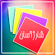 شارژ آسان by ali armani