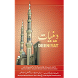 Deeniyat 2 Year Urdu - English by Idara - e - DEENIYAT