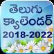 Telugu Calendar 2018 - 2022 (5 Years Calendar) by INDP Games & Apps