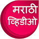 Marathi Videos : मराठी व्हिडीओ by Entertainment Factory
