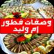 وصفات فطور أم وليد رمضان 2017 by RamadanApps