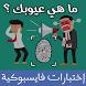 ماهي عيوبك ؟ - إختبارات فايسبوكية by fbquizz.pro