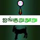 Ainkurunooru Noolgal by Selvam S