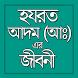 Life of Prophet Hazrat Adam AS by Smart Apps BD