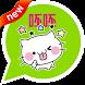 ONLINE免費貼圖☆日本可愛貼圖 白色小貓絨絨 中文版 by KAWAII