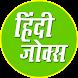 Hindi Jokes & Shayari