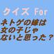 キャラクタークイズアニメネトゲの嫁は女の子じゃないと思った? by カズオイシイ