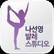 나선영발레스튜디오 by happygun