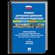 Правила дорожного движения РФ by Publishing House