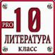 ЛИТЕРАТУРА 10 КЛАСС ШКОЛЫ PRO by Pashen Records