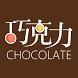 巧克力之家 by H.P.Y.S,LLC