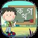 Bengali Kids Learning by Subhash Patel