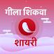 गिला शिकवा शायरी -Hindi Gila Shikwa Shayari Images by Lithium Development