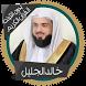 خالد الجليل القرآن بدون انترنت by apps islamic 2017