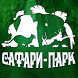 Safari Park – Krasnodar zoo by EducatBook