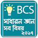 Bcs general knowledge app by BdmobilesApps
