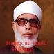 Mahmoud Khalil Al Hussary by newbie developer