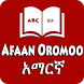 Amharic Afaan Oromoo Dictionary by OromNet Software and Application Development