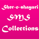 25000+ Shayari SMS Collections by sonum