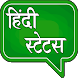 All Hindi Status by Jayu Jayu