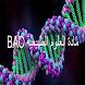 مادة العلوم الطبيعية Bac