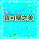 寶可購之美 by PCSTORE(8)