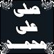 صلوا على محمد | صلى على محمد by abdelmonem ezzat