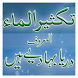 Book 029 Faiz Ahmed Uwaysi by Bazm e Faizan e Uwaysia Pakistan