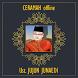 Ceramah Jujun Junaedi Offline by Game Edukasi Anak