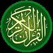 Al Quran Free - القراّن الكريم