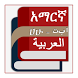 Amharic Arabic Eng Dictionary by OromNet Software and Application Development