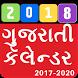 Gujarati Calendar 2018 by RB Apps & Games