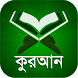 Quran Bangla by TopOfStack Software