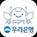 우리은행 원터치금융센터 by WooriBank