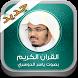 ياسر الدوسري قران كامل by Dev for the best